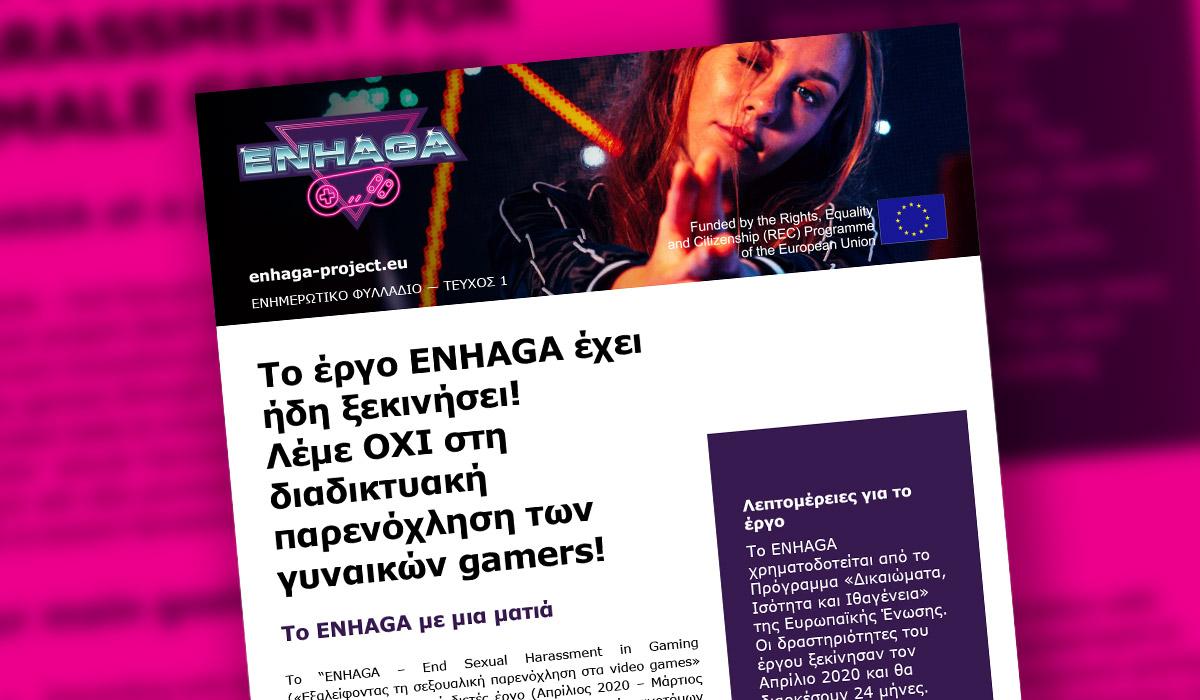 Το έργο ENHAGA έχει ήδη ξεκινήσει! Λέμε ΟΧΙ στη διαδικτυακή παρενόχληση των γυναικών gamers!